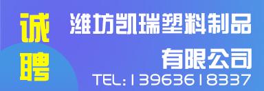 潍坊凯瑞塑料制品有限公司